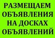 Реклама услуг электрика на досках объявлений